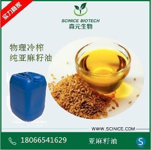 亚麻籽油 基础/基底油美容院按摩油原料量大优惠品质保证厂家直销