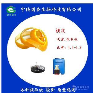橘皮提取液  宁陕自产自销 OEM代工 SC认证 证件齐全