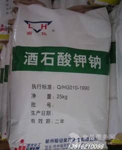 酒石酸氢钠的功效与作用