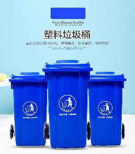 240L120L塑料垃圾桶厂家 垫江哪里有餐厨垃圾桶卖或者生产厂家