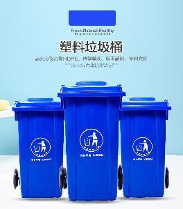 四川攀枝花240升塑料垃圾桶生产厂家