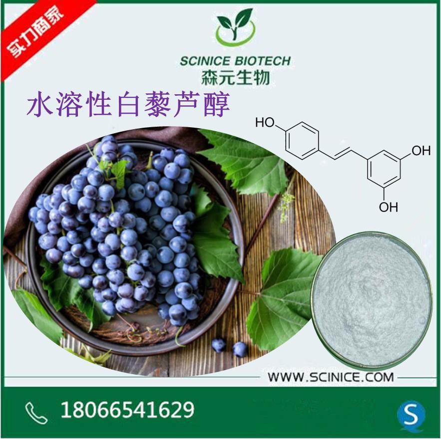 全水溶性白藜芦醇10% 葡萄皮提取物 红酒原料 化妆品原料 现货