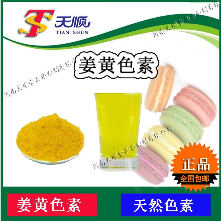 天顺供应食品级姜黄色素