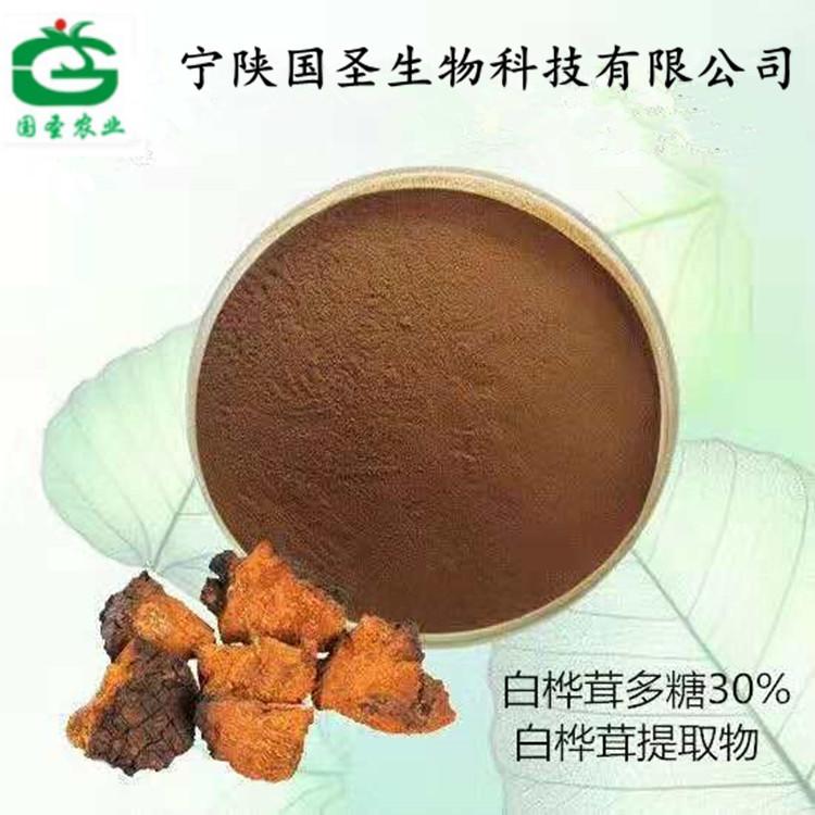 白桦茸提取物定制规格白桦茸粉药食同源原料 欢迎订购