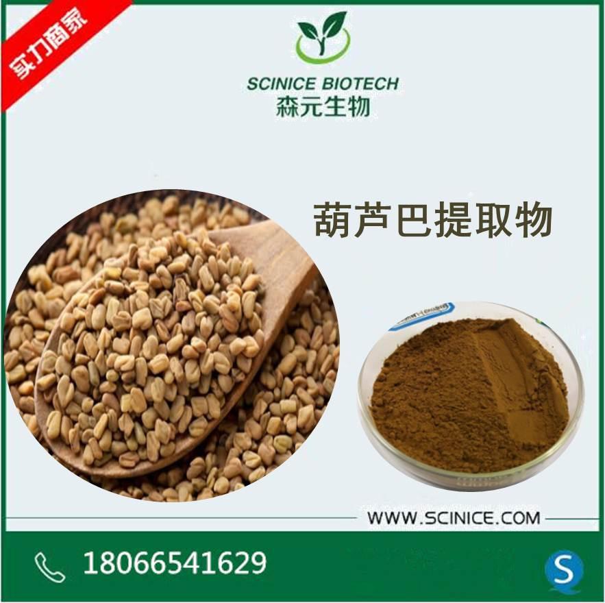 50:1高比例葫芦巴提取物 含有葫芦巴碱 葫芦巴籽提取 森元定制