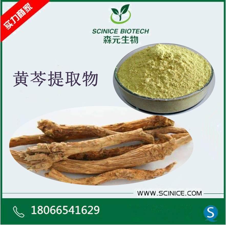 黄芩苷85%以上 黄芩提取物 黄芩素 厂家直销 品质保证