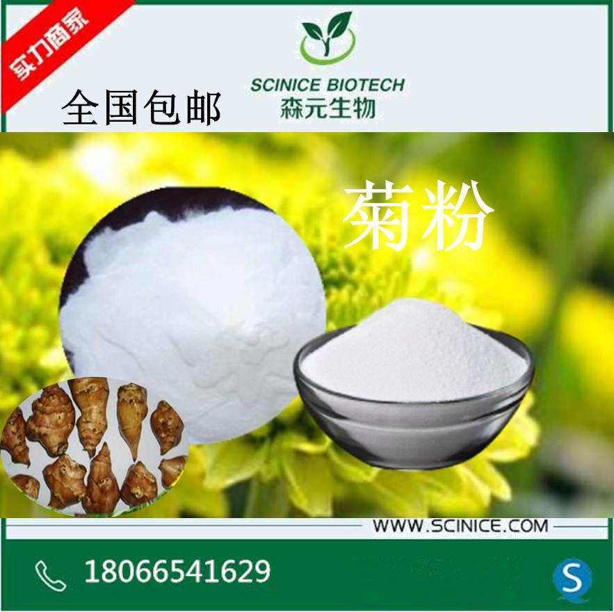 菊粉 菊糖 菊芋提取物 菊苣提取物 高聚果糖 代餐粉原料