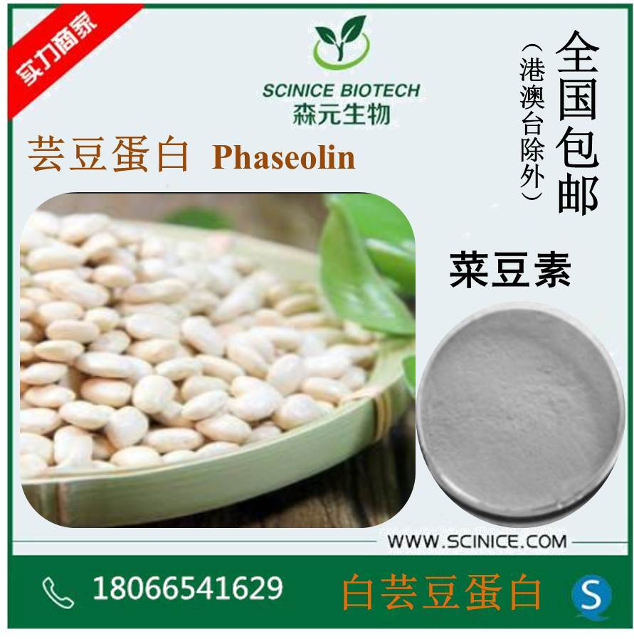 白芸豆蛋白 芸豆蛋白 10%-80% 可定制 菜豆素