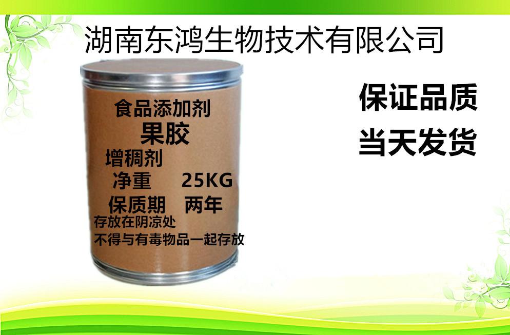 果胶 食品级  增稠剂    果胶高低脂   食品添加剂