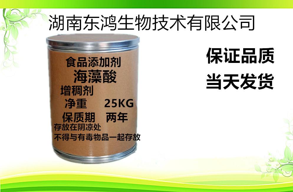 海藻酸 食品级  海藻酸 增稠剂   食品添加剂