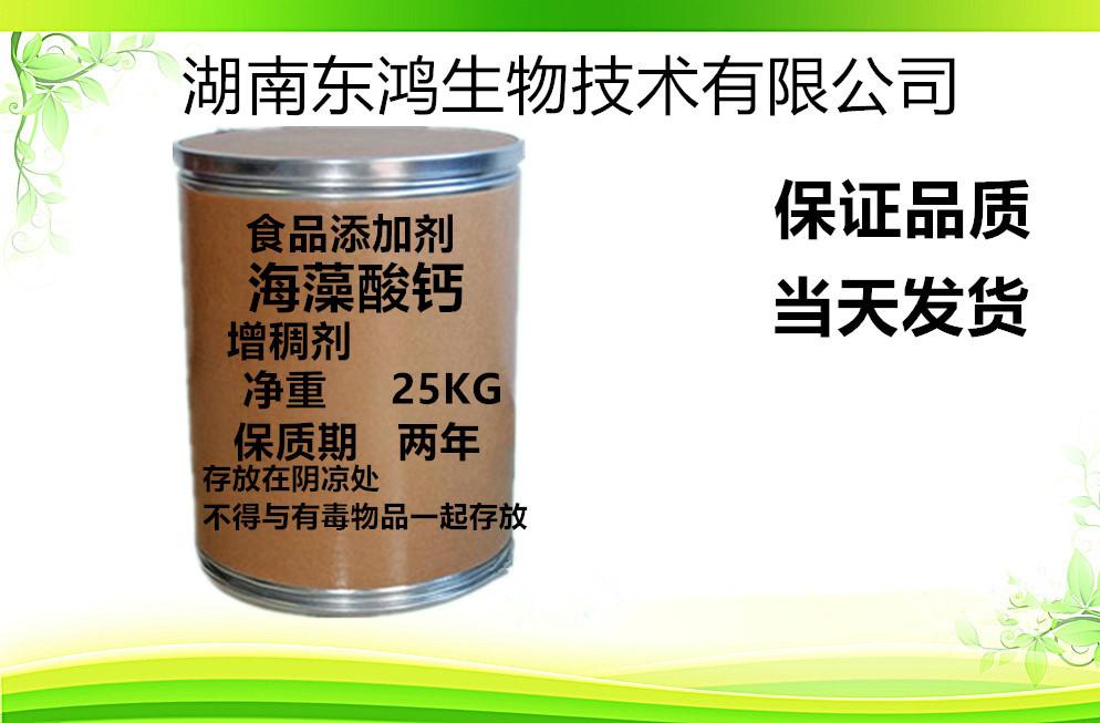 海藻酸钙食品级   增稠剂   食品添加剂  海藻酸钙