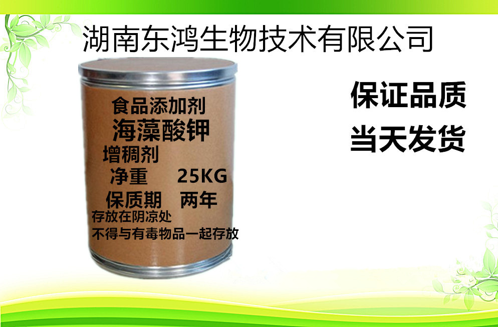 海藻酸钾食品级   增稠剂   食品添加剂  海藻酸钾