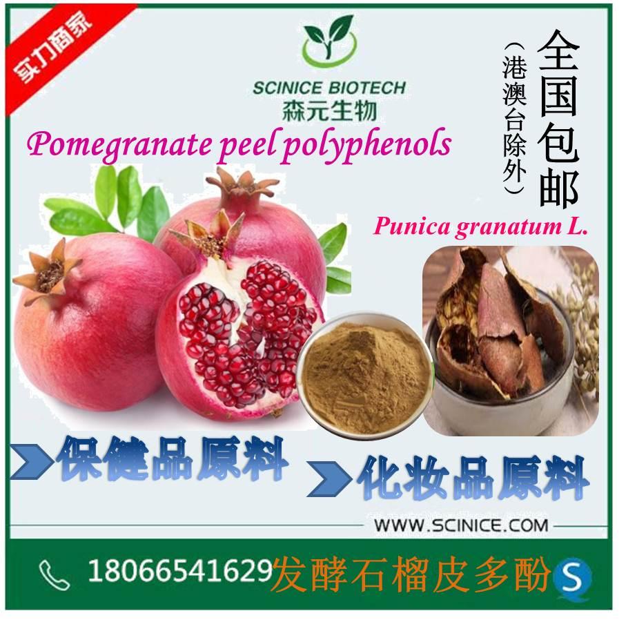 发酵石榴皮多酚60% 石榴皮提取物 石榴皮多酚 森元工厂新品