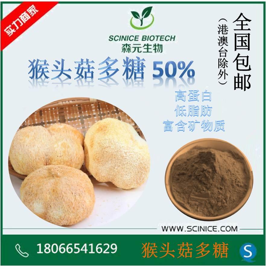猴头菇多糖50% 猴头菇提取物 厂家直销 森元厂家现货