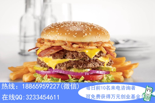 乐佳乐汉堡加盟开店要多少钱