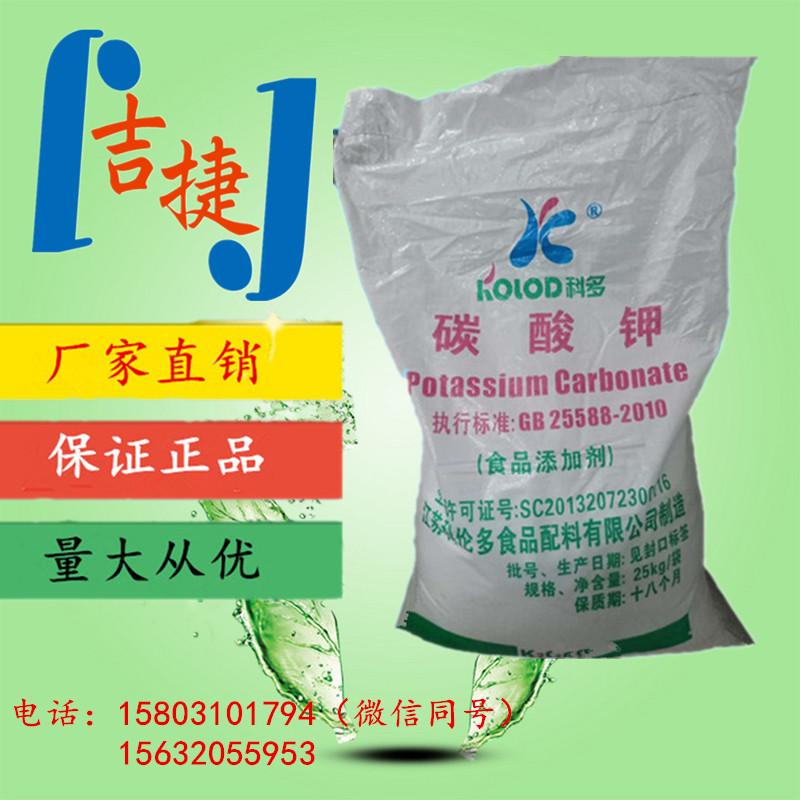 廠家直銷碳酸鉀