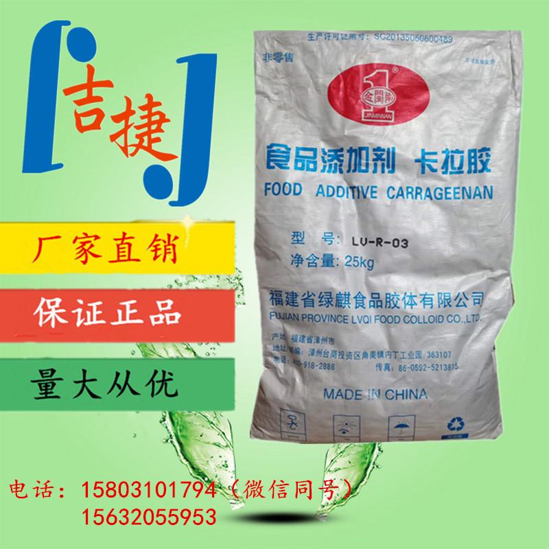 食品级卡拉胶生产厂家