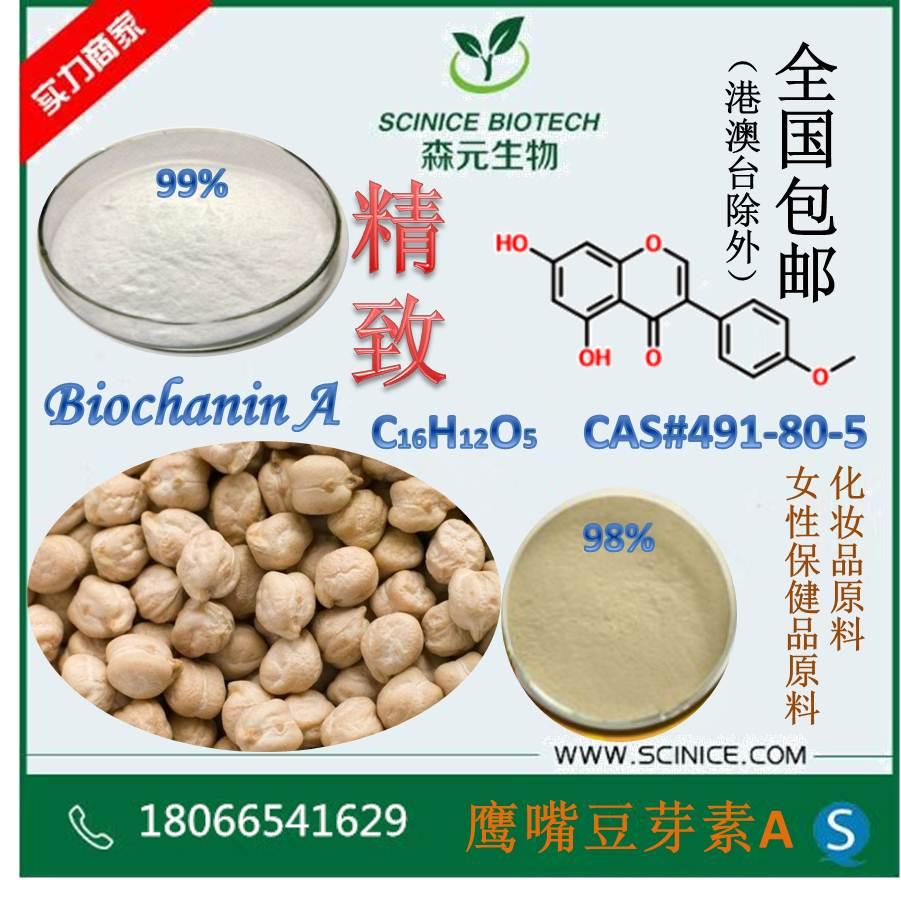 鹰嘴豆芽素A 98% 99% Biochanin A 鸡豆黄素A 森元现货