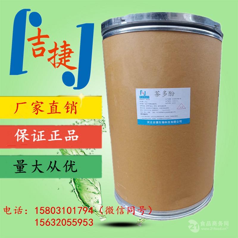 食品级茶多酚生产厂家
