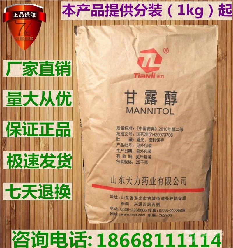甘露醇生产厂家  甘露醇用途 甘露醇用量