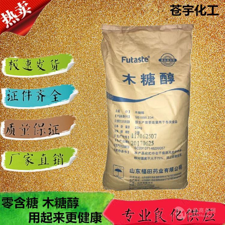 食品级木糖醇  生产厂家