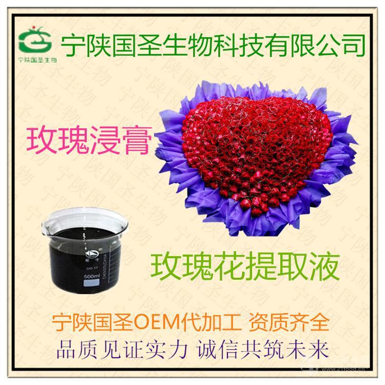 玫瑰花提取液 玫瑰花浸膏 宁陕国圣 专业植提 代加工 1.1-1.3比重