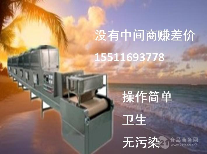 黄花菜微波杀青设备厂家直销高智能全自动微波杀青机特价优惠
