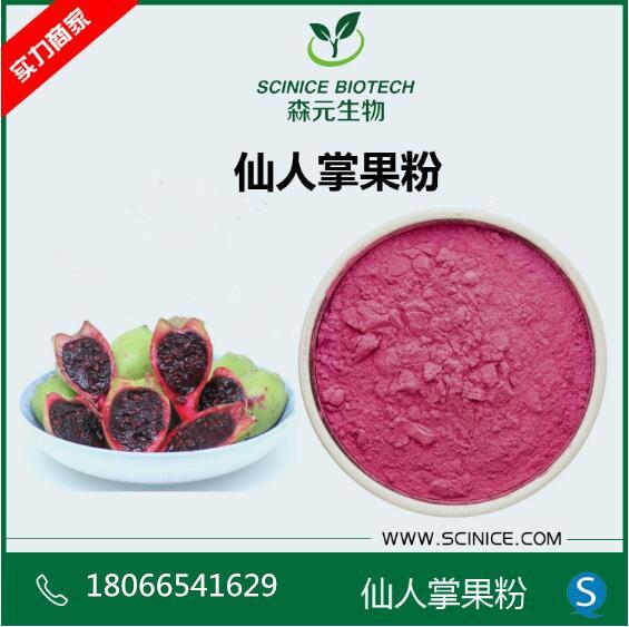 天然仙人掌果粉99% 品质优 食品饮料速溶粉 喷雾干燥 包邮