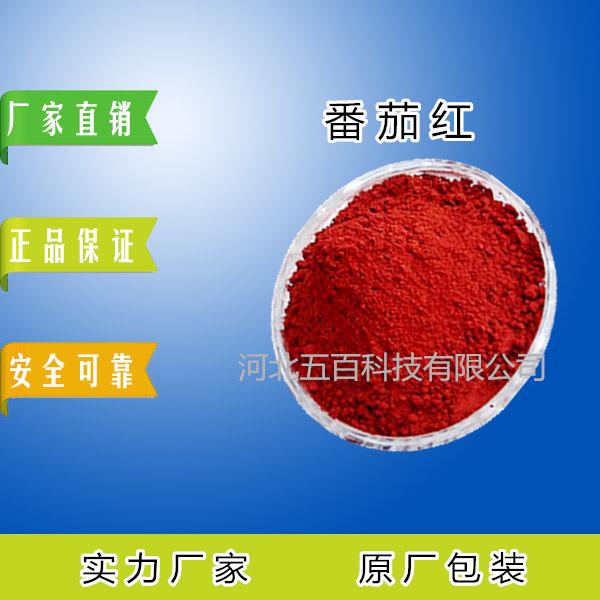 番茄红素 食品级