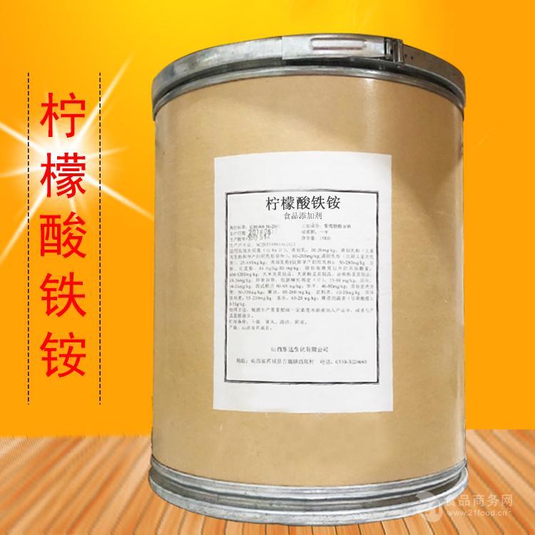 柠檬酸铁铵食品级棕色粉末