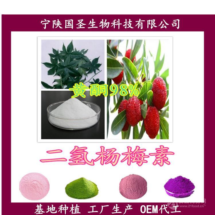 二氢杨梅素  宁陕自产自销 OEM代工 SC认证 证件齐全