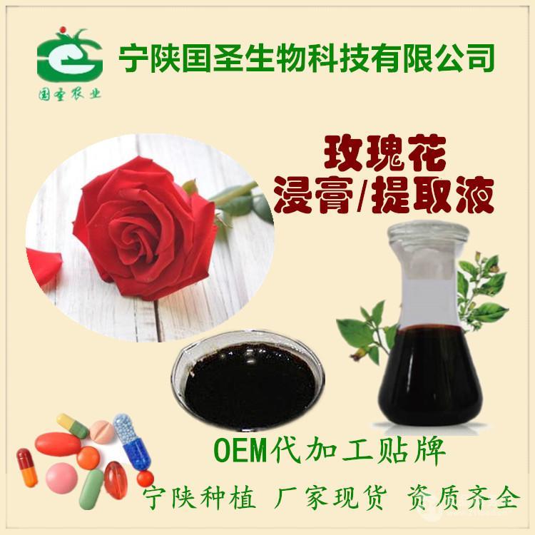 玫瑰花浸膏 玫瑰花提取液 药食同源 厂家批发 OEM代工 片剂胶囊等