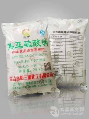 焦亚硫酸钠标准 使用标准