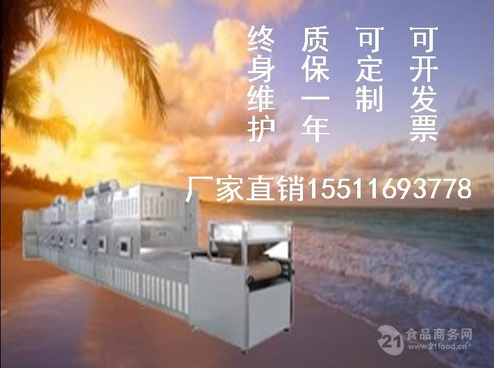 南瓜粉微波干燥杀菌机厂家直销全自动高智能微波杀菌设备烘干设备