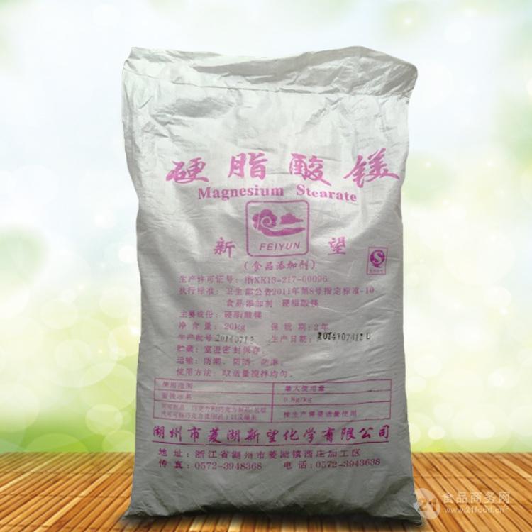 硬脂酸镁现货供应
