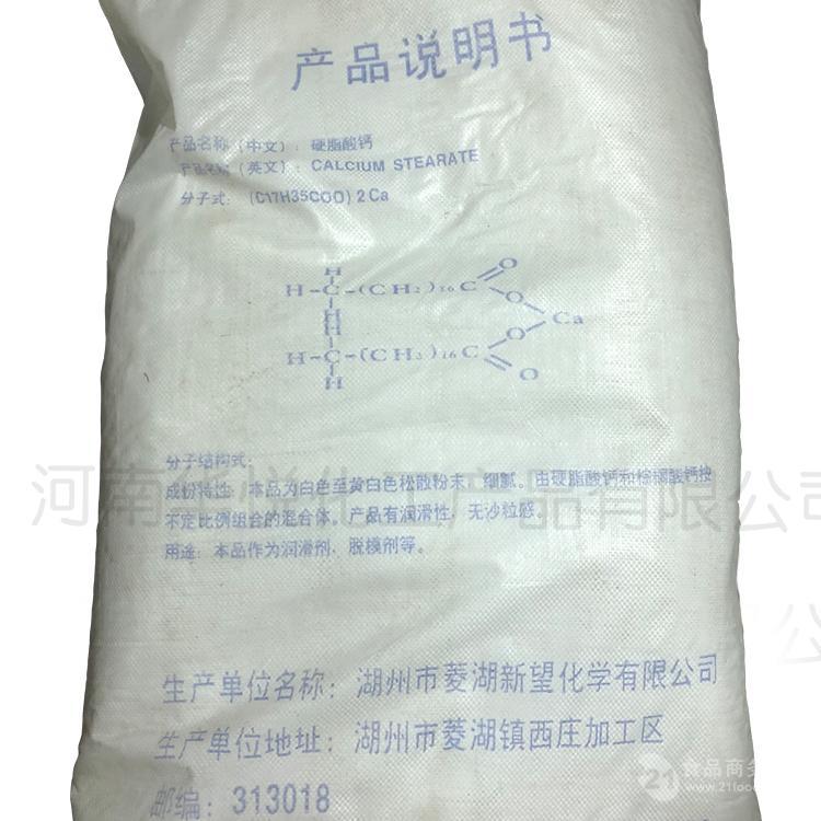 硬脂酸钙的用法 使用方法