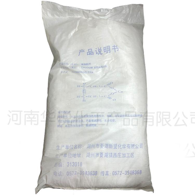 硬脂酸钙厂家 生产厂家