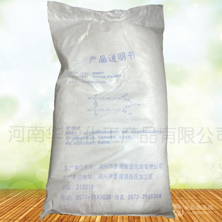硬脂酸钙的用途 应用范围