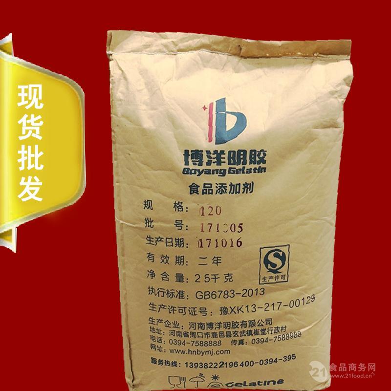 博洋明胶 食品级增稠剂