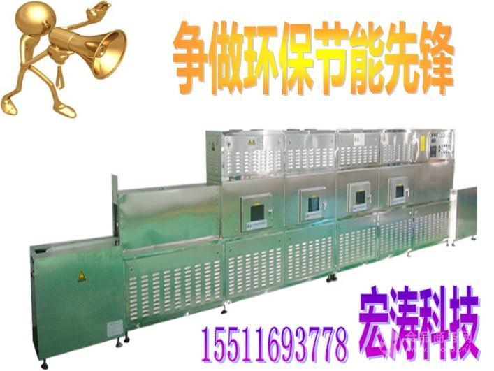 膨润土微波烘干干燥机厂家直销高智能全自动烘干设备特价