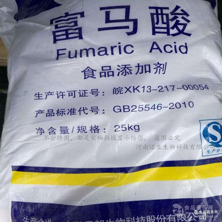 酸味剂富马酸 厂家价格