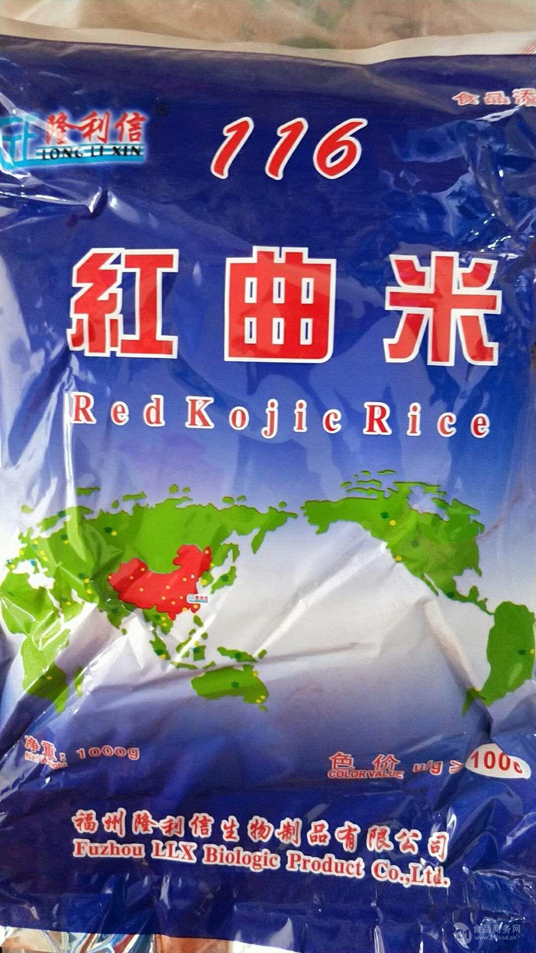 隆利信红曲米粉1000色价1kg包装质量保证