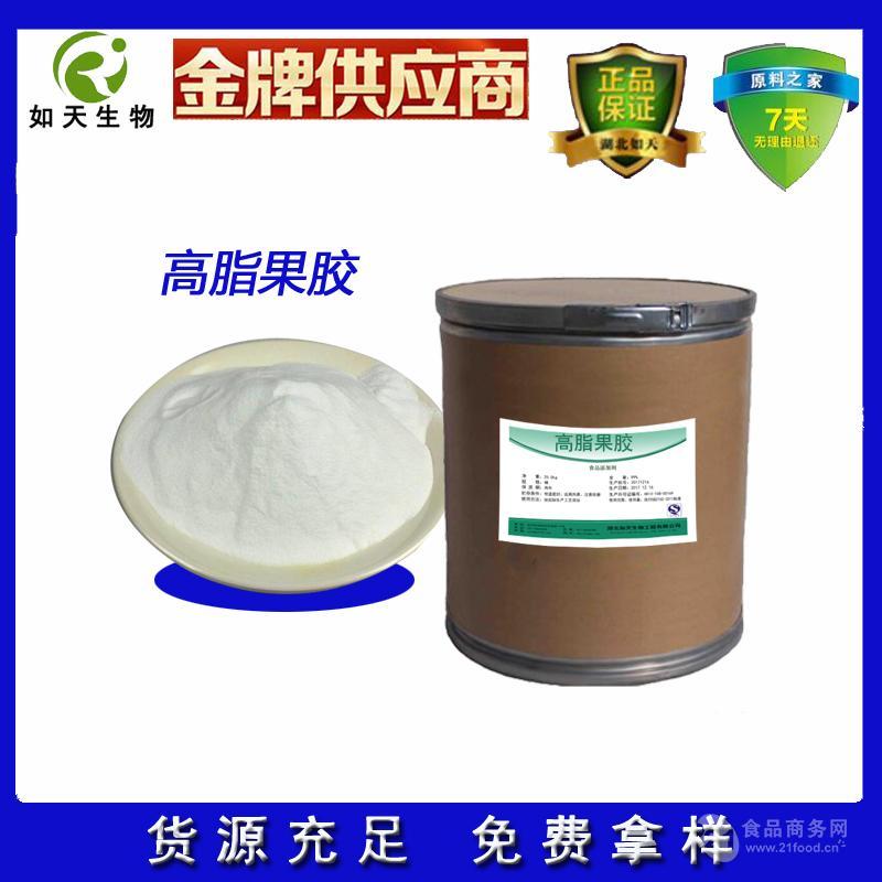 食品级高脂果胶增稠剂厂家出厂价格