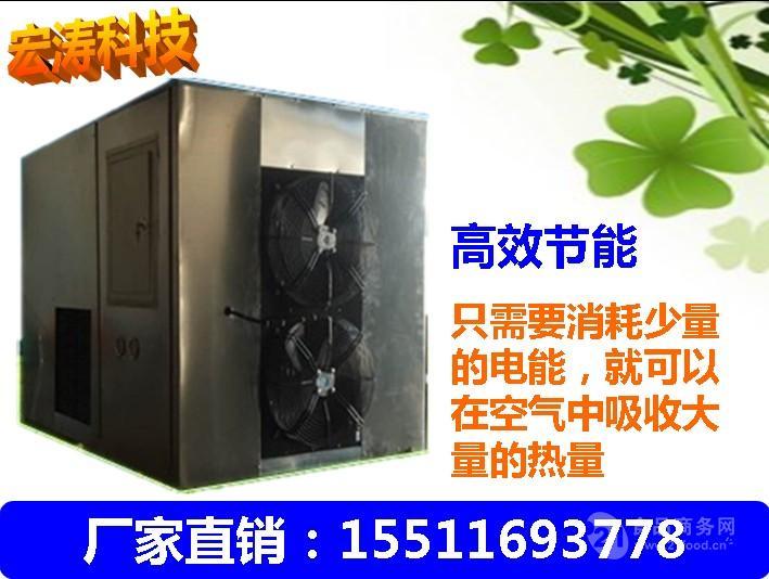 蒲公英空气能热泵烘干机厂家直销