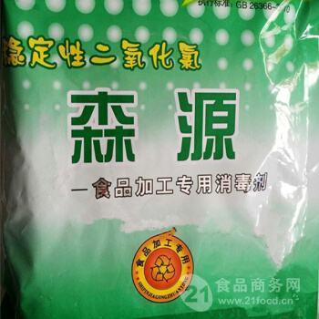 食品级二氧化氯消毒剂厂家报价