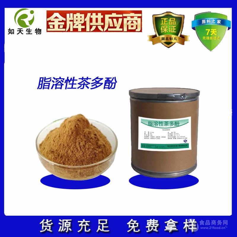 食品级脂溶性茶多酚厂家今日出厂价格