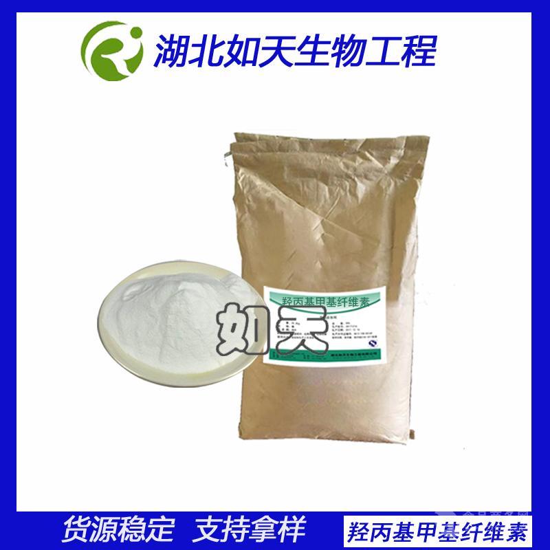 厂家食品级羟丙基甲基纤维素HPMC今日出厂价格