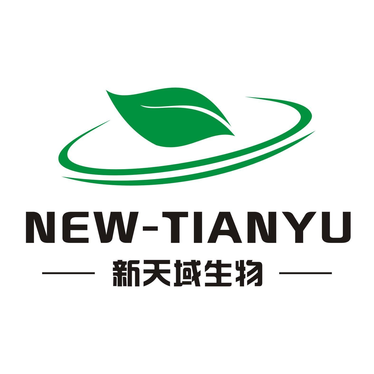 陕西新天域生物科技有限公司
