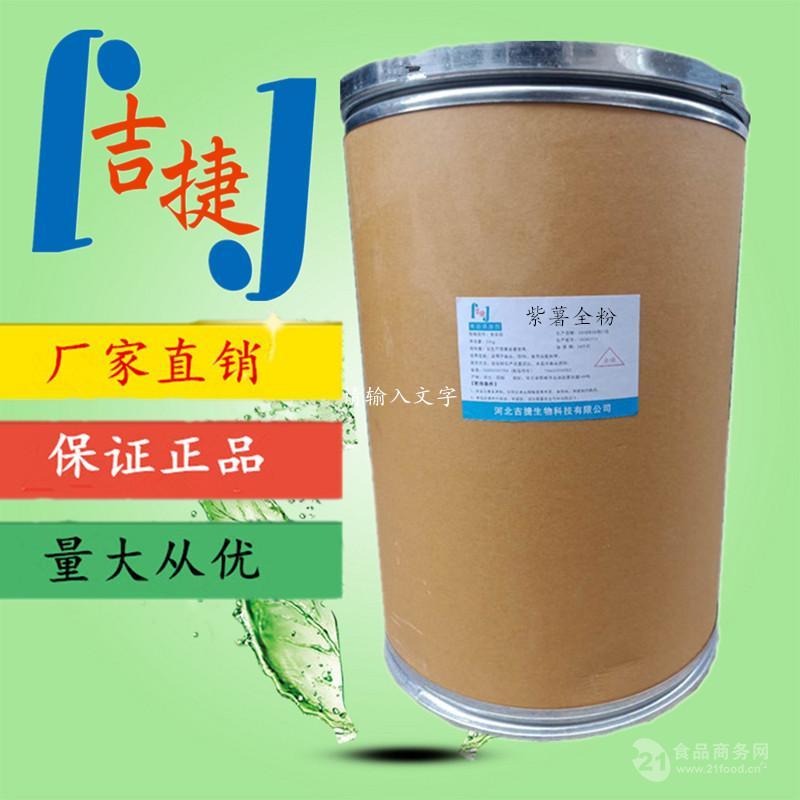 河北紫薯全粉生产厂家