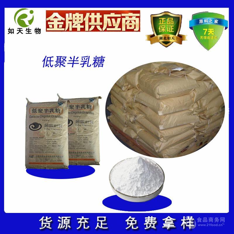 大量供应原料 食品级 低聚半乳糖 1公斤起批